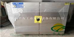喷漆、印刷废气UV光解设备