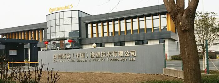 康迪泰克橡塑技术公司